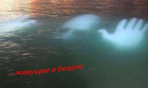 подводные призраки и привидения