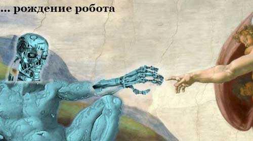 рождение робота