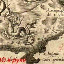 Старая карта 1500 года представляет русалку с летающей тарелкой и гигантов Патагонии.