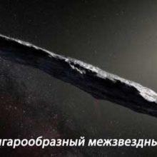 Встречайте астероид Оумуамуа, сигарообразный межзвездный странник.