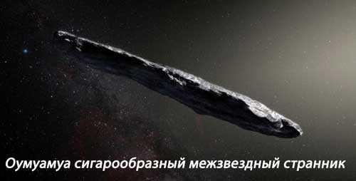 сигарообразный астероид Оумуамуа, или чужой корабль