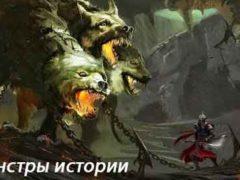 Трехглавый монстр Цербер, адский защитник преисподней.