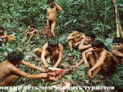 Эндоканнибализм — индейцы яномами удивят туристов ритуалами.