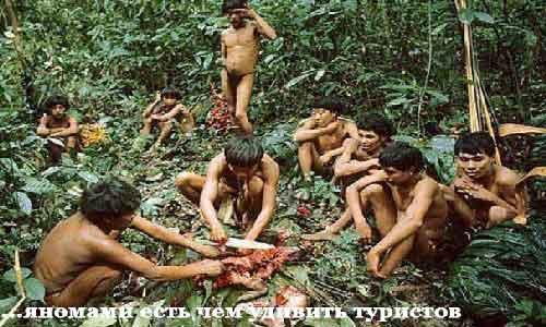 Индейцы яномами удивят туристов своими ритуалами