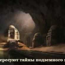 Пентагон хочет завоевать подземный мир Земли.