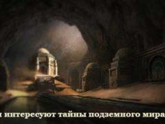 Люди подземного мира Земли, о чем рассказал Сноуден.