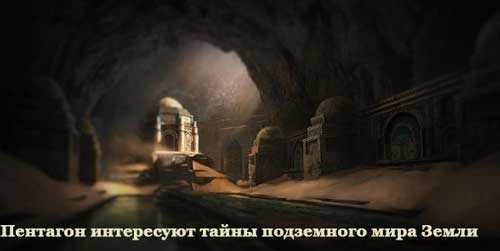 Пентагон интересуют тайны подземного мира Земли