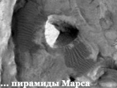Пирамида на Марсе, неужели искусственная структура?