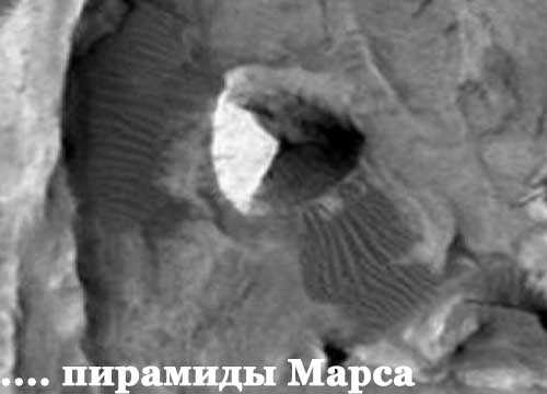 Пирамиды Марса - признаки жизнедеятельности инопланетян