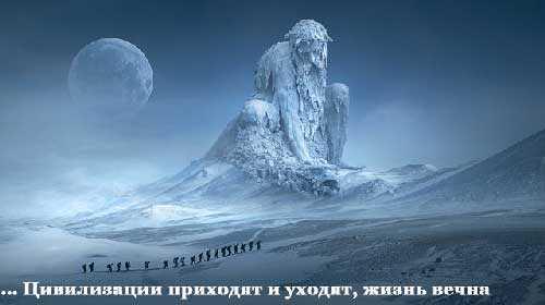 Цивилизации приходят и уходят, жизнь вечна, и никакой апокалипсис это не остановит