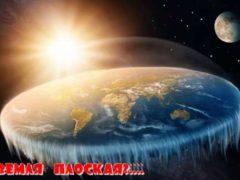 Ученые отрицают теорию плоской Земли.