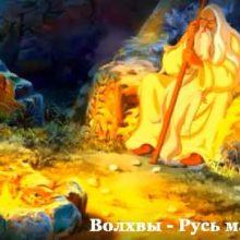 Волхвы и наша вера в чудеса.