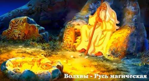 Волхвы и магия чудес древнего мира