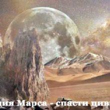 Колонизация Марса, необходимость создания марсианской цивилизации.