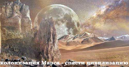 колонизация Марса - план спасения цивилизации