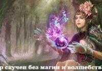 материализация мысли или магические заклинания
