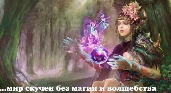 Паранормальное: материализация мысли силой магических заклинаний.