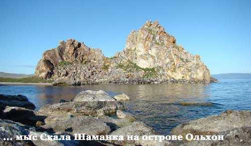 мыс Скала Шаманка на острове Ольхон