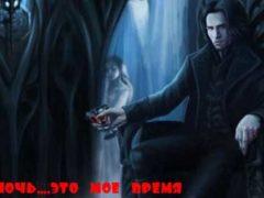 Вампиры живут рядом с нами?