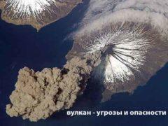 Вулканы могут уничтожить планету.