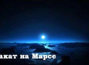 Встретить голубой закат и розовый полдень на Марсе.