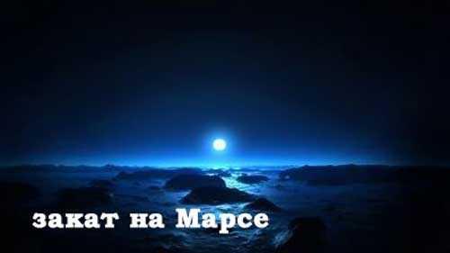 Фантастическое зрелище - голубой закат на Марсе