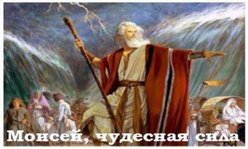Моисей провел людей по дну Красного моря, раздвинув воды