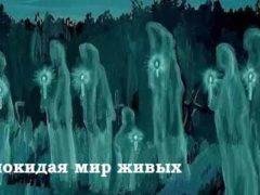 Какая тайна в сновидении умерших родственников?