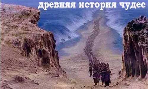 египетская армия идет через воды Красного моря