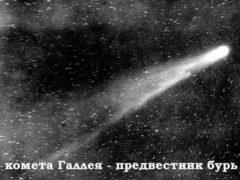 Комета Галлея — предвестница несчастий.