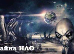 НЛО, откуда приходят корабли инопланетян.