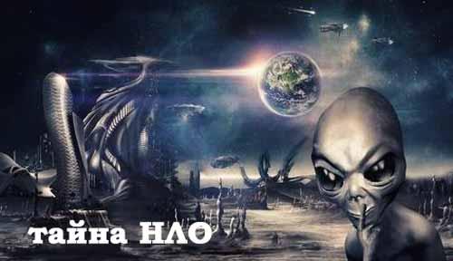тайны за НЛО, инопланетяне рядом