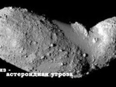 Астероид Апофис — столкновение с Землей будет ужасным.