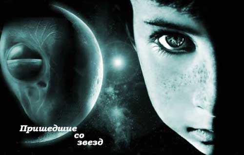 Дети пришедшие со звезд, будущее человечества