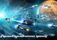 Группировки инопланетян собираются у границ солнечной системы