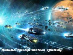 Опять инопланетяне: Угроза межзвездной войны в поясе Койпера.