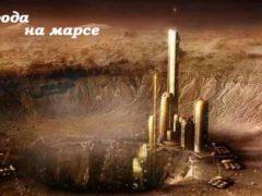 Планы колонизации НАСА и жизнь на Марсе.