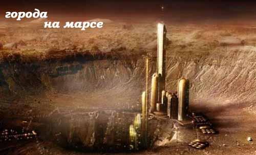 Колонизация Марса, сценарий расселения человечества