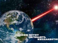 Они хотят применить лазерные технологии для вызова инопланетян.