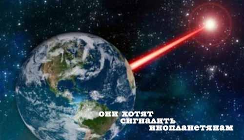Они хотят применить лазерные технологии для вызова инопланетян
