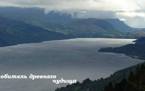 Озеро Лох-Несс, обитель Шотландского чудовища Несси