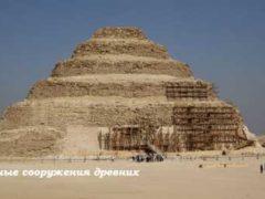Пирамида Джосера, технология верховного жреца Имхотепа.