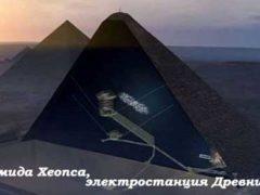 Пирамида Хеопса древний генератор энергии?