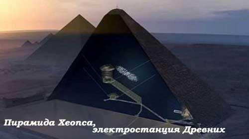 Пирамида Хеопса, древняя электростанция продвинутых технологий