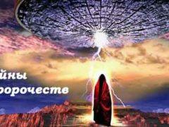 Мифология и пророчества библейских текстов.