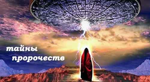 Тайна библейских пророчеств