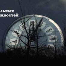 Тайна мертвого времени, охота демонов и синдром старой ведьмы.