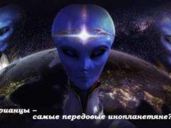 Арктурианцы — самая передовая внеземная цивилизация Вселенной.