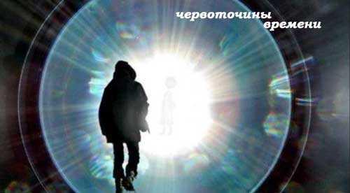 червоточины времени – порталы к путешествию во времени