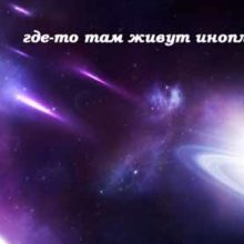 НАСА собирает ученых, историков, философов и богословов, чтобы подготовить человечество к приходу инопланетных представителей.